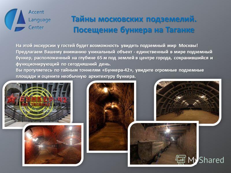 Тайны московских подземелий. Посещение бункера на Таганке На этой экскурсии у гостей будет возможность увидеть подземный мир Москвы! Предлагаем Вашему вниманию уникальный объект - единственный в мире подземный бункер, расположенный на глубине 65 м по