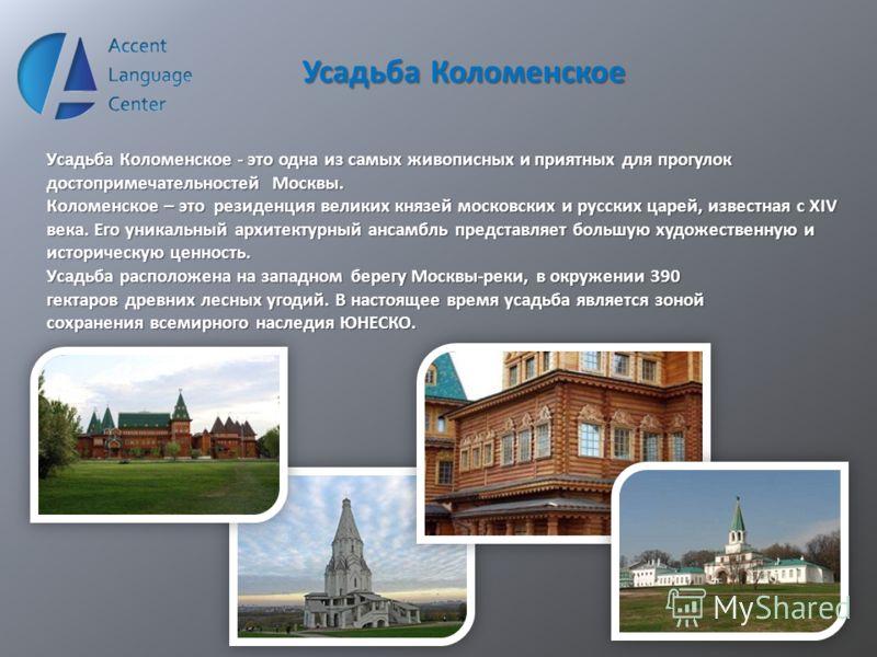 Усадьба Коломенское Усадьба Коломенское - это одна из самых живописных и приятных для прогулок достопримечательностей Москвы. Коломенское – это резиденция великих князей московских и русских царей, известная с XIV века. Его уникальный архитектурный а