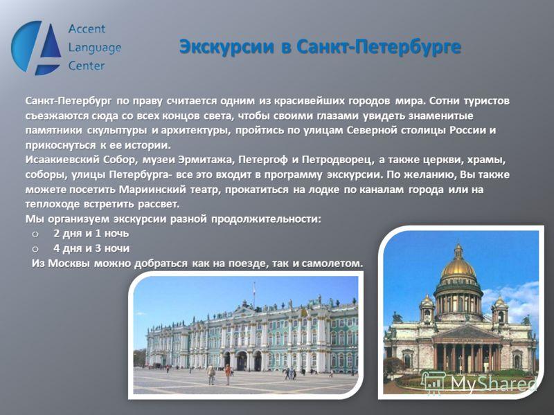 Экскурсии в Санкт-Петербурге Санкт-Петербург по праву считается одним из красивейших городов мира. Сотни туристов съезжаются сюда со всех концов света, чтобы своими глазами увидеть знаменитые памятники скульптуры и архитектуры, пройтись по улицам Сев