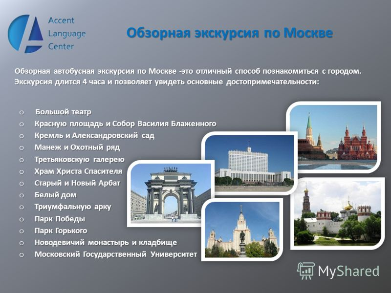 Обзорная экскурсия по Москве Обзорная автобусная экскурсия по Москве -это отличный способ познакомиться с городом. Экскурсия длится 4 часа и позволяет увидеть основные достопримечательности: Экскурсия длится 4 часа и позволяет увидеть основные достоп