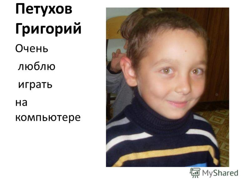 Петухов Григорий Очень люблю играть на компьютере