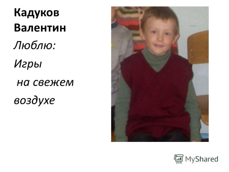 Кадуков Валентин Люблю: Игры на свежем воздухе