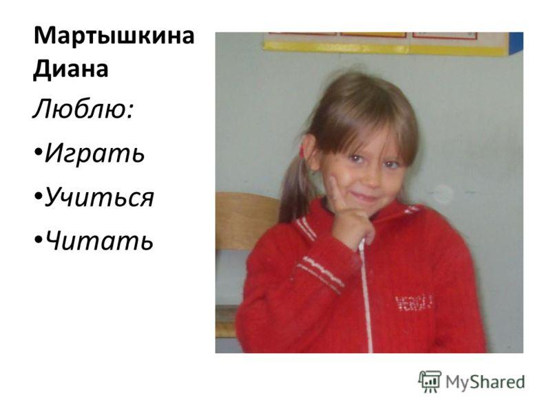 Мартышкина Диана Люблю: Играть Учиться Читать