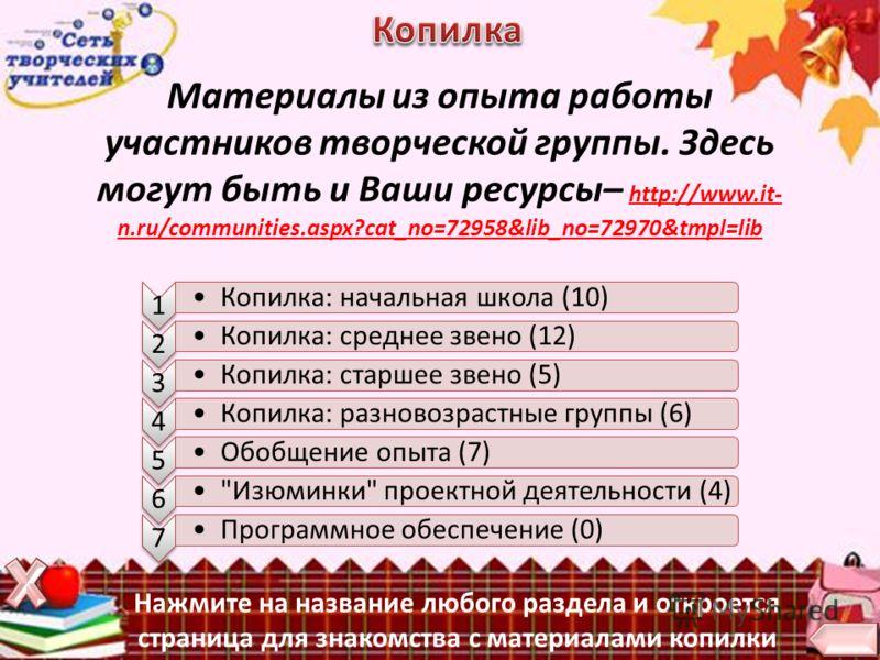 Материалы из опыта работы участников творческой группы. Здесь могут быть и Ваши ресурсы– http://www.it- n.ru/communities.aspx?cat_no=72958&lib_no=72970&tmpl=lib http://www.it- n.ru/communities.aspx?cat_no=72958&lib_no=72970&tmpl=lib 1 Копилка: началь