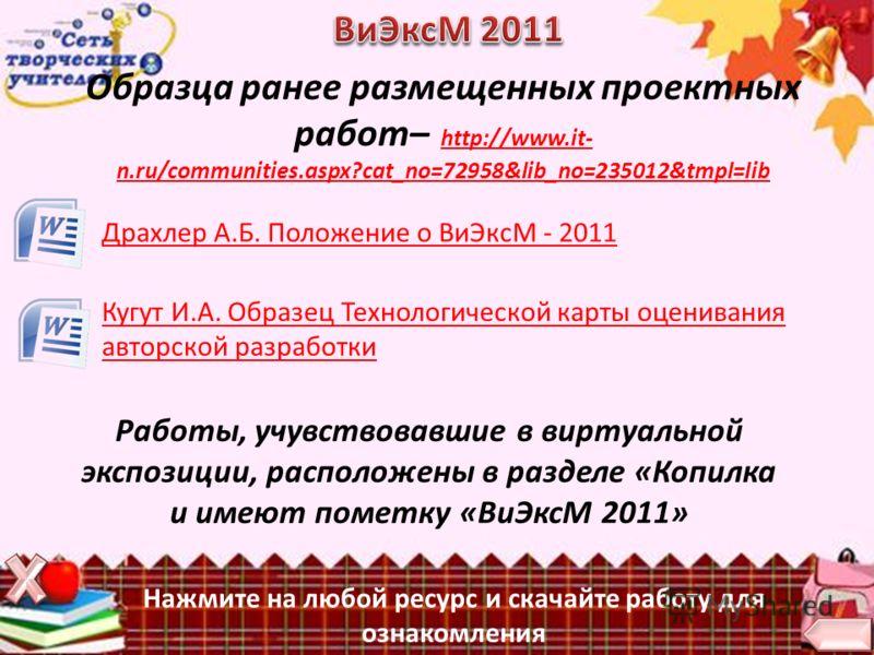 Нажмите на любой ресурс и скачайте работу для ознакомления Образца ранее размещенных проектных работ– http://www.it- n.ru/communities.aspx?cat_no=72958&lib_no=235012&tmpl=libhttp://www.it- n.ru/communities.aspx?cat_no=72958&lib_no=235012&tmpl=lib Дра