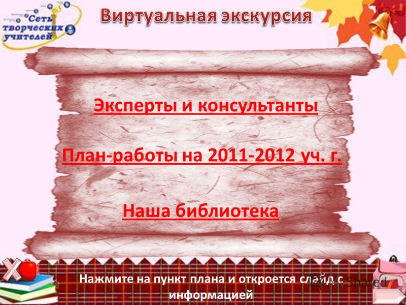 План-работы на 2011-2012 уч. г. Эксперты и консультанты Наша библиотека Нажмите на пункт плана и откроется слайд с информацией
