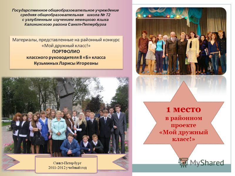 1 место в районном проекте «Мой дружный класс!»