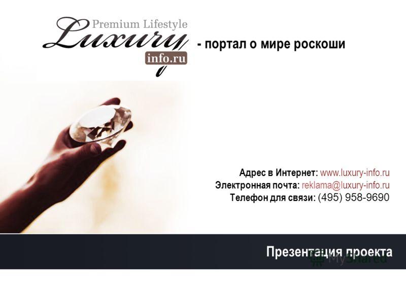 - портал о мире роскоши Адрес в Интернет: www.luxury-info.ru Электронная почта: reklama@luxury-info.ru Телефон для связи: (495) 958-9690 Презентация проекта