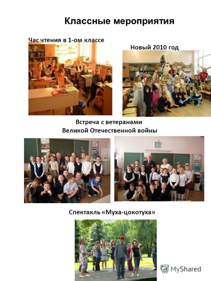Классные мероприятия Час чтения в 1-ом классе Новый 2010 год Встреча с ветеранами Великой Отечественной войны Спектакль «Муха-цокотуха»