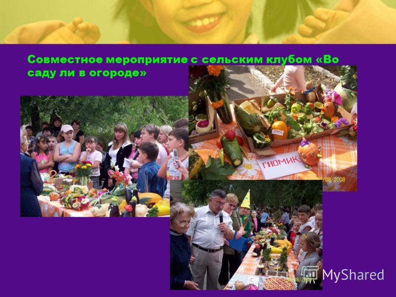 Совместное мероприятие с сельским клубом «Во саду ли в огороде»