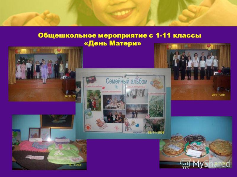 Общешкольное мероприятие с 1-11 классы «День Матери»