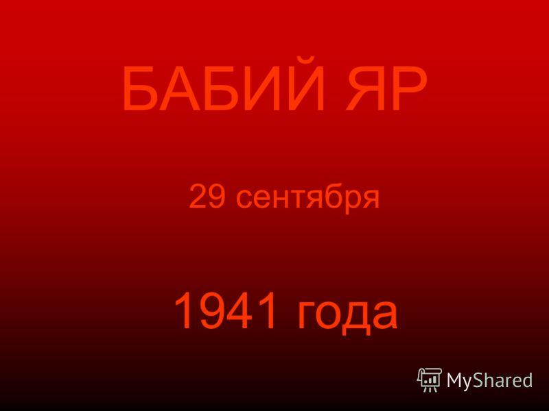 БАБИЙ ЯР 29 сентября 1941 года