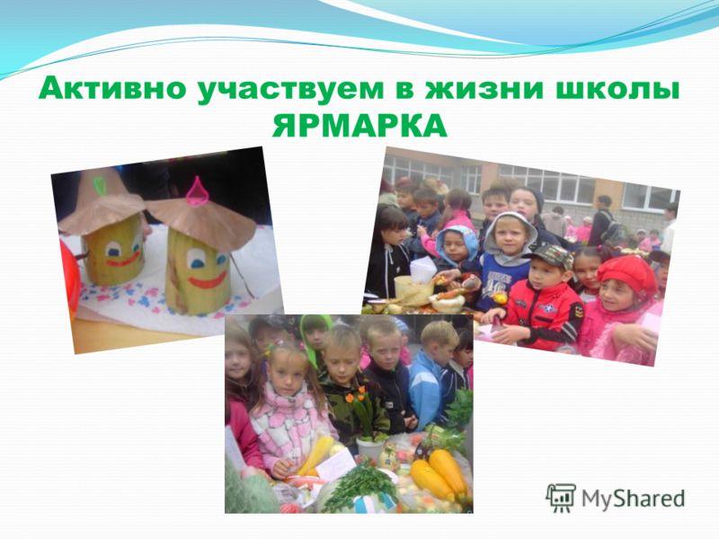 Активно участвуем в жизни школы ЯРМАРКА