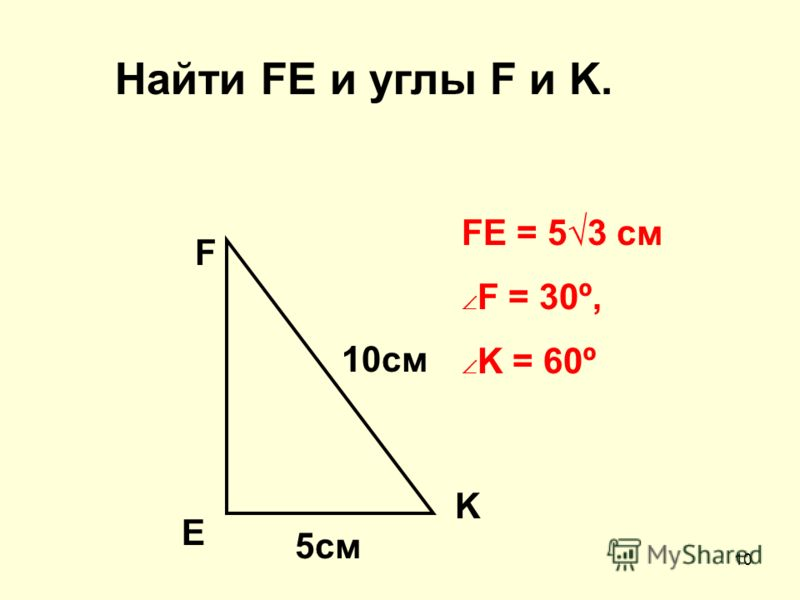9 DC = 8 cм, АВ = 12 см, ВD = 13 см. Найти площадь трапеции. А В СD 8см 13см 12см Ответ: S = 50 cм²