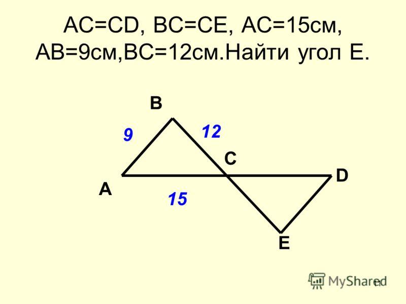 10 F K E A 5см Найти FE и углы F и K. 10см FE = 53 cм F = 30º, K = 60º