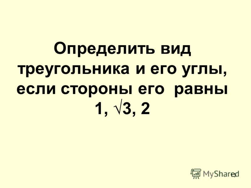 Найти АВ, если СН=3см. 45° 30° 3см 45° 3см ? х 2х