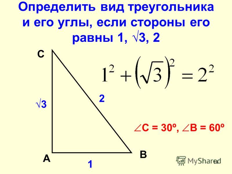 13 Определить вид треугольника и его углы, если стороны его равны 1, 3, 2