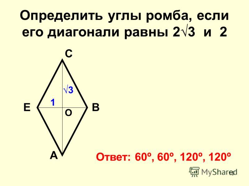 14 Определить вид треугольника и его углы, если стороны его равны 1, 3, 2 А В С 1 2 3 С = 30º, В = 60º