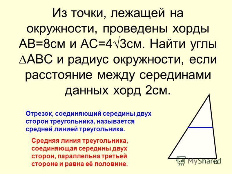 17 В АВС АВ= 2, ВС=2. На стороне АС отмечена точка М так, что АМ=1, ВМ=1. Найти АВС. А М С В 1 2 2 1 105º