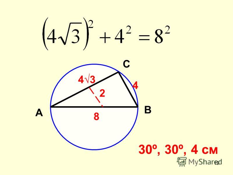 18 Из точки, лежащей на окружности, проведены хорды АВ=8см и АС=43см. Найти углы АВС и радиус окружности, если расстояние между серединами данных хорд 2см. Отрезок, соединяющий середины двух сторон треугольника, называется средней линией треугольника
