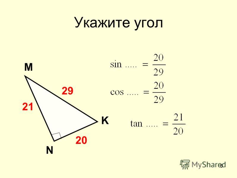 5 Найдите х, если sin x = sin x = cos x = x=30° x=60° Х