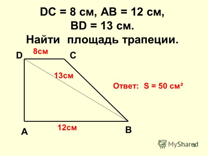 8 Теорема Пифагора «Всё прекрасно благодаря числу» В прямоугольном треугольнике сумма квадратов катетов равна квадрату гипотенузы.