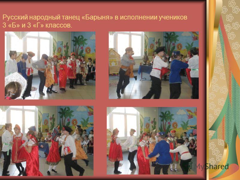 Русский народный танец «Барыня» в исполнении учеников 3 «Б» и 3 «Г» классов.