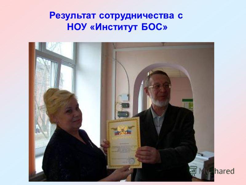 Результат сотрудничества с НОУ «Институт БОС»