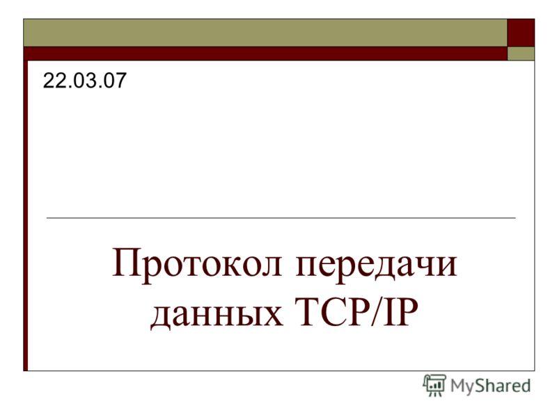 Протокол передачи данных TCP/IP 22.03.07