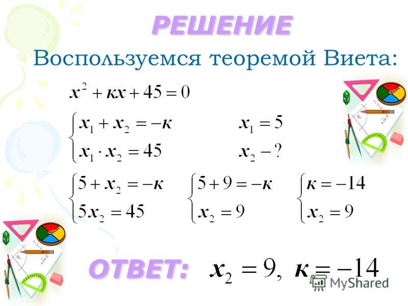 Воспользуемся теоремой Виета: РЕШЕНИЕРЕШЕНИЕ ОТВЕТ:ОТВЕТ: