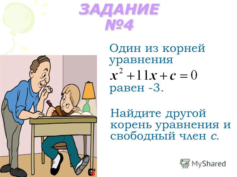 ЗАДАНИЕ 4 Один из корней уравнения равен -3. Найдите другой корень уравнения и свободный член с.