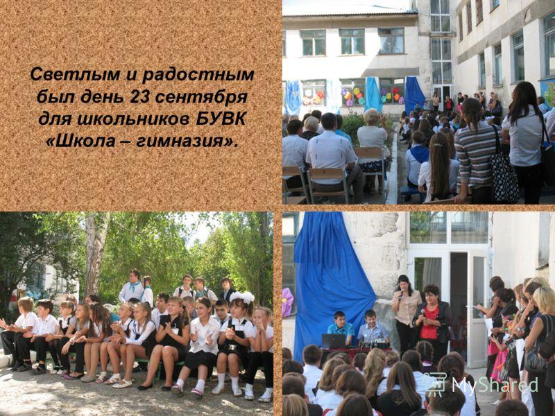 Светлым и радостным был день 23 сентября для школьников БУВК «Школа – гимназия».