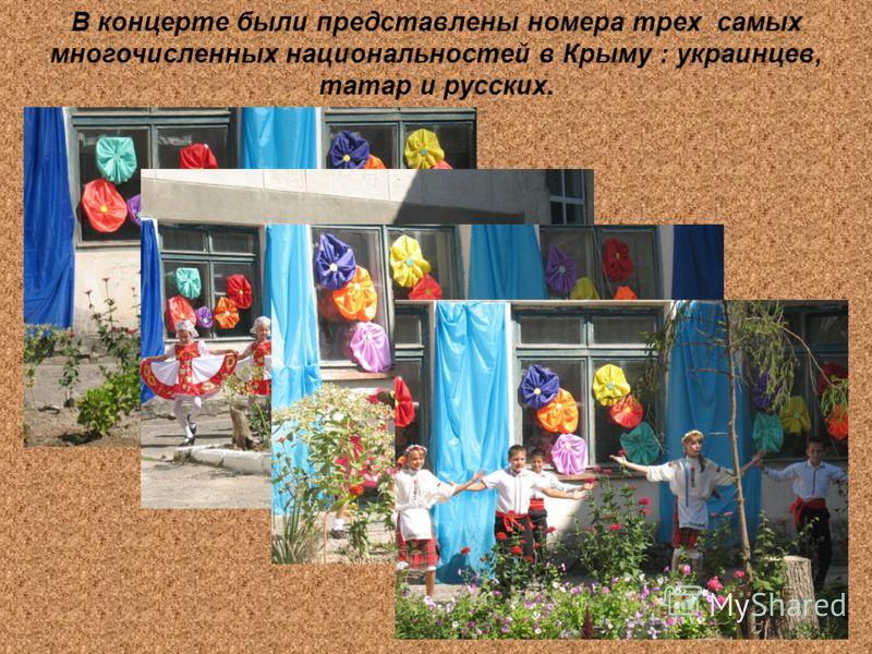 В концерте были представлены номера трех самых многочисленных национальностей в Крыму : украинцев, татар и русских.