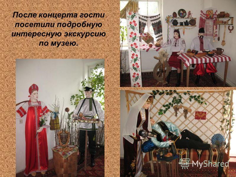 После концерта гости посетили подробную интересную экскурсию по музею.