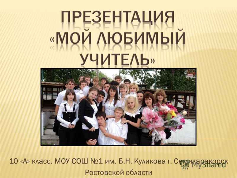 10 «А» класс. МОУ СОШ 1 им. Б.Н. Куликова г. Семикаракорск Ростовской области