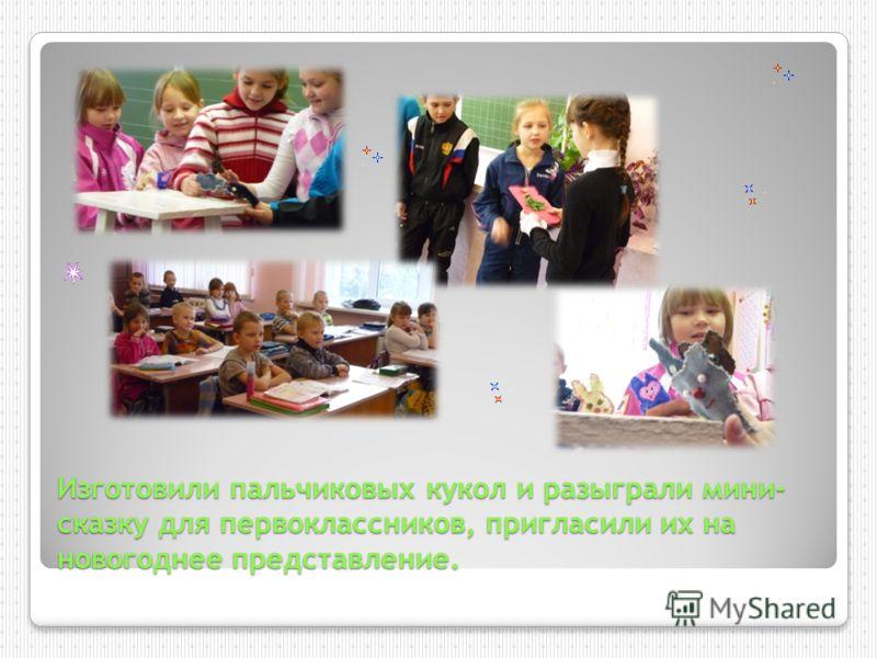 Изготовили пальчиковых кукол и разыграли мини- сказку для первоклассников, пригласили их на новогоднее представление.