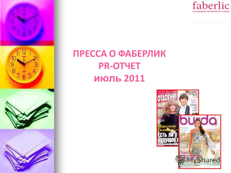 ПРЕССА О ФАБЕРЛИК PR-ОТЧЕТ июль 2011
