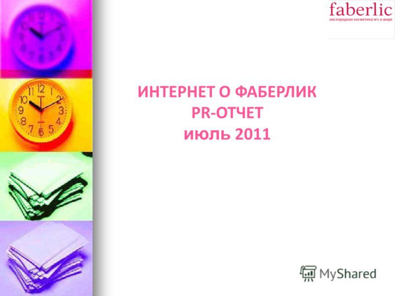 ИНТЕРНЕТ О ФАБЕРЛИК PR-ОТЧЕТ июль 2011