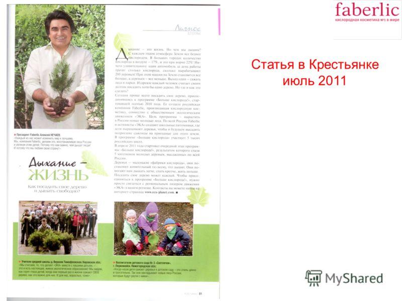 Статья в Крестьянке июль 2011