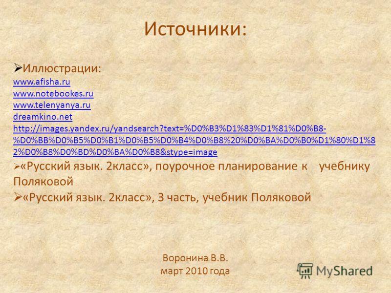 Источники: Иллюстрации: www.afisha.ru www.notebookes.ru www.telenyanya.ru dreamkino.net http://images.yandex.ru/yandsearch?text=%D0%B3%D1%83%D1%81%D0%B8- %D0%BB%D0%B5%D0%B1%D0%B5%D0%B4%D0%B8%20%D0%BA%D0%B0%D1%80%D1%8 2%D0%B8%D0%BD%D0%BA%D0%B8&stype=i