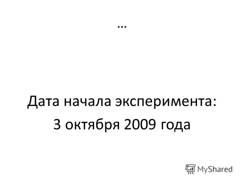 … Дата начала эксперимента: 3 октября 2009 года