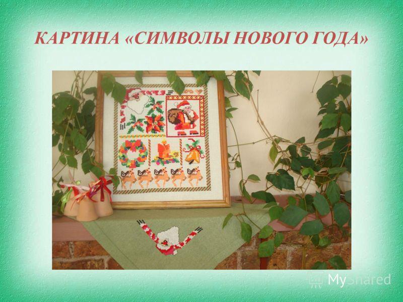 КАРТИНА «СИМВОЛЫ НОВОГО ГОДА»