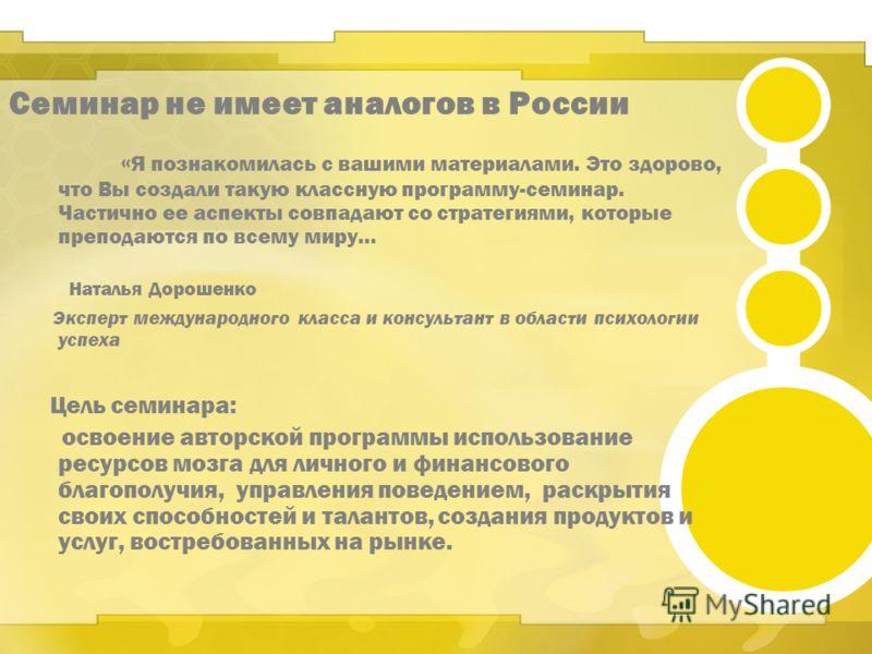 «Мозг. Интеллект. Бизнес» Специальный Семинарский Курс Автор и ведущий семинара: Андреев Геннадий Юрьевич, практический психолог, нейропсихолог, предприниматель. Имеет 15 летний опыт создания услуг востребованных на рынке.