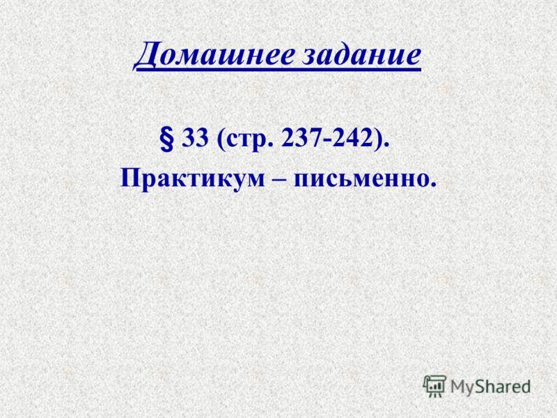 Домашнее задание § 33 (стр. 237-242). Практикум – письменно.