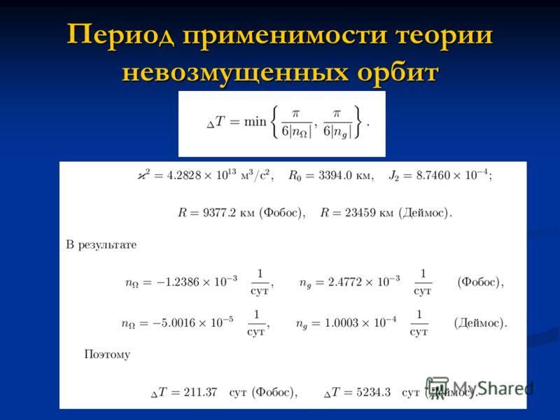 Период применимости теории невозмущенных орбит