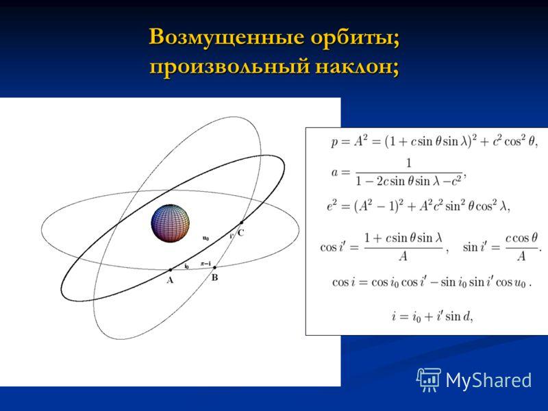 Возмущенные орбиты; произвольный наклон;