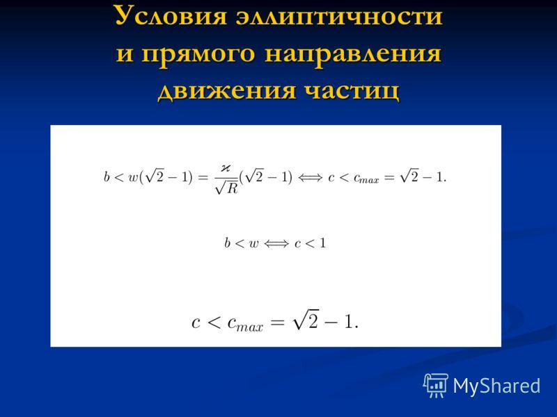 Условия эллиптичности и прямого направления движения частиц