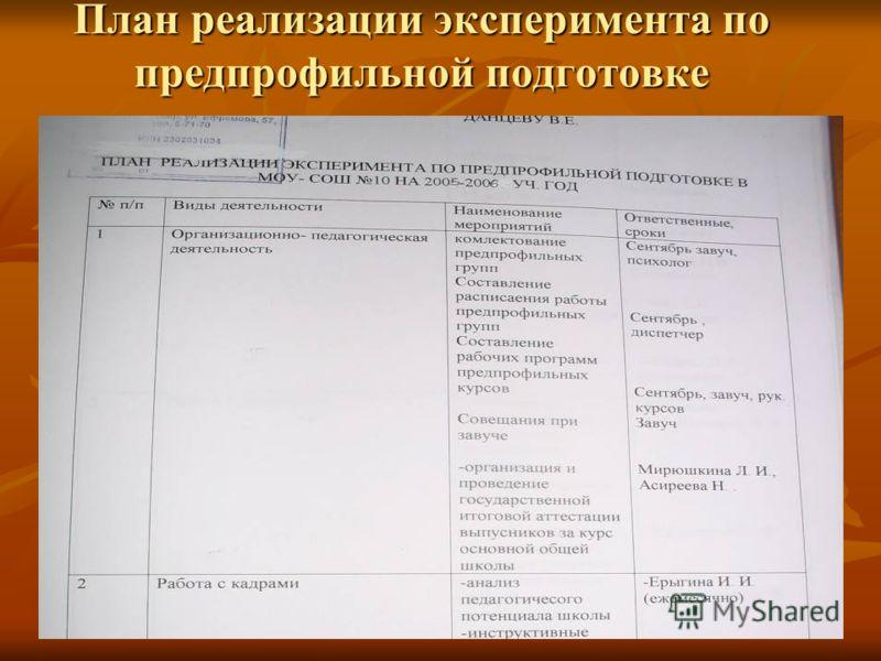 План реализации эксперимента по предпрофильной подготовке