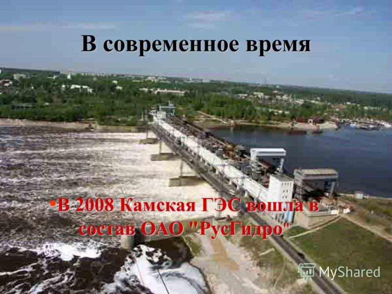 В современное время В 2008 Камская ГЭС вошла в состав ОАО РусГидро  В 2008 Камская ГЭС вошла в состав ОАО РусГидро