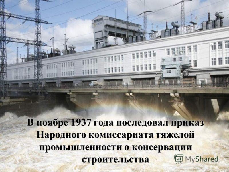 В ноябре 1937 года последовал приказ Народного комиссариата тяжелой промышленности о консервации строительства